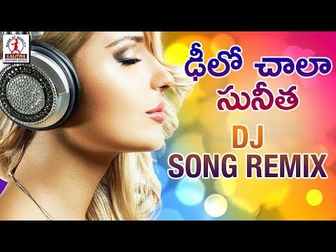 2018 Best Banjara DJ Song Remix | ఢీలో ఢీలో ఢీలో చాలో సునీత | DJ Folk Songs | Lalitha Banjara Songs
