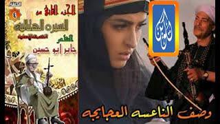 السيرة الهلالية جابر ابو حسين الجزء الثاني الحلقة 17 قصه وصف الناعسه العجايجه رقم 4 من الناعسه