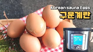 맥반석 계란(구운계란) 실패없이 만드는법│ Jjimji…