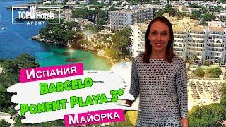 Испания Отель Barcelo Ponent Playa 3 на Майорке