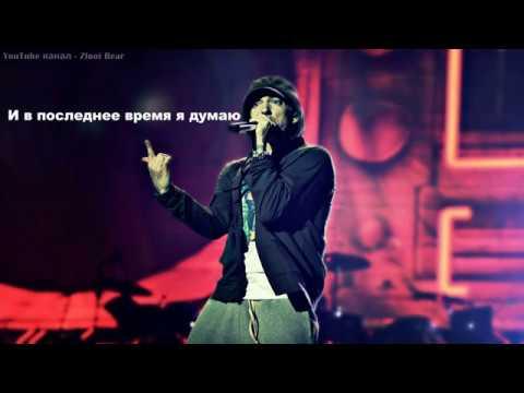 Eminem - In Your Head (В твоей голове) (Перевод / русские субтитры / rus sub / рус суб)