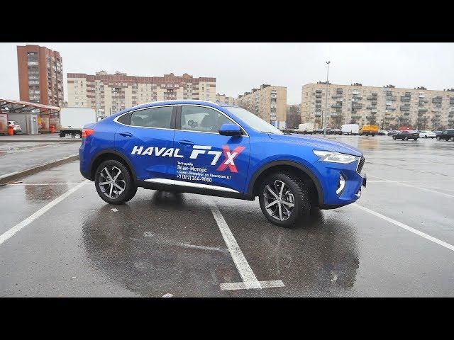 HAVAL F7x (хавал ф7х) Для кого эта машина? Все ли так хорошо??