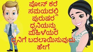 change voice male to female during phone call in kannada with live proof