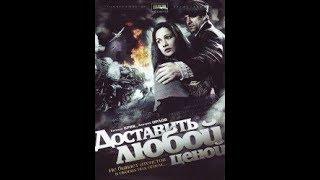 Video Доставити по сваку цену (2011)-(01/04)-руска серија са преводом download MP3, 3GP, MP4, WEBM, AVI, FLV September 2018
