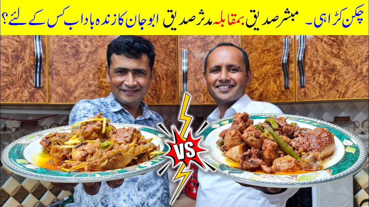 Chicken Karahi Competition | Village Food Secrets vs Food Secrets | Who's the Best