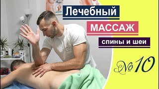 Лечебный массаж №10 спины вдоль позвоночника при остеохондрозе