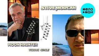 Stive Morgan & Moon Haunter  - Vicious Circle (Альбом 2019)