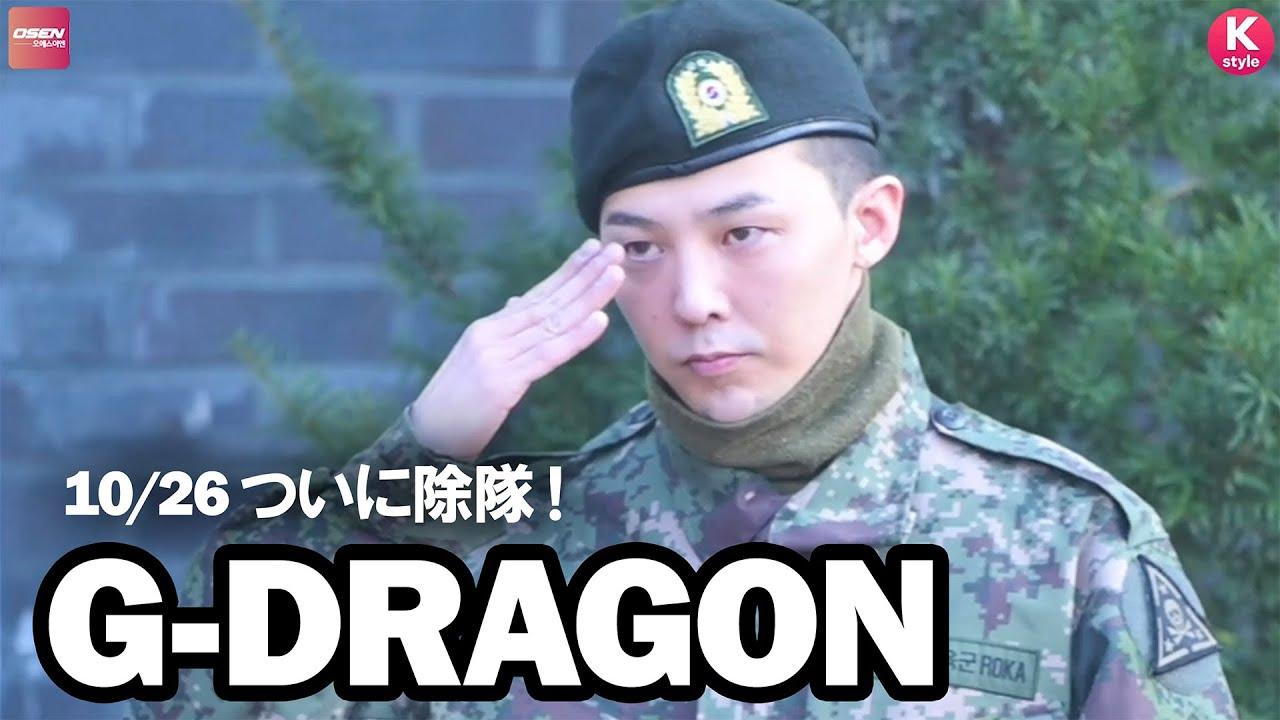 ドラゴン ジー