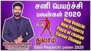 sani peyarchi 2020 2023 tamil Sani peyarchi 2020 Thulam சனி பெயர்ச்சி துலாம்