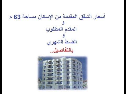 0f49c911057b0 أسعار الشقق المقدمة من الإسكان.. والمقدم المطلوب.. والقسط الشهري ...