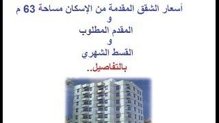 أسعار الشقق المقدمة من الإسكان.. والمقدم المطلوب.. والقسط الشهري