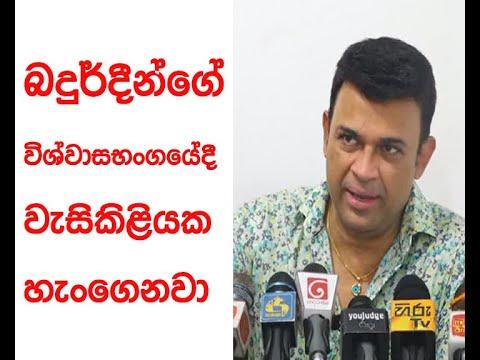 Ranjan Ramanayaka Hide in a Toilet for Baduideen No confidante | Apuru Gossip