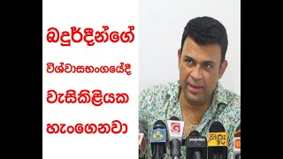 Ranjan Ramanayaka Hide in a Toilet for Baduideen No confidante | Apuru Gossip