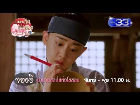 จองอีตำนานศิลป์แห่งโซซอน | เริ่ม 15 ส.ค.นี้