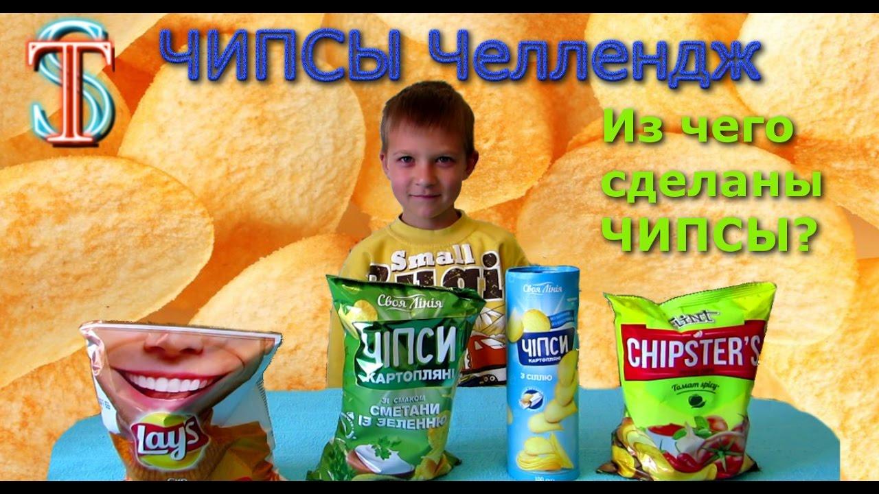 Чипсы ЧЕЛЛЕНДЖ! Из чего сделаны чипсы? Проведем эксперимент! Опыты для детей.