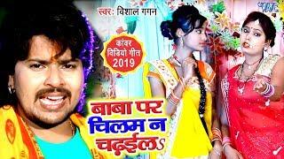 #Vishal Gagan का नया सबसे हिट नया काँवर गीत 2019 - Tilak Pa Chilam Na Chadhaila - Kanwar Geet 2019