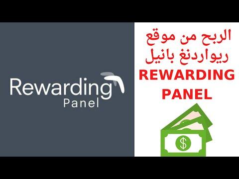 كيف تربح من موقع ريواردنغ بانيل ؟ مع اثبات الدفع من الموقع .. REWARDING PANEL