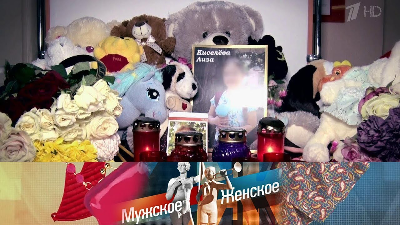 Мужское / Женское. Выпуск от 14.08.2020 Лиза.