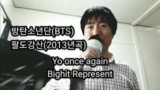 방탄소년단 (BTS) 팔도강산(사투리 랩) cover. 악성뇌종양환자 박지훈