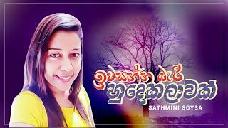 ඉවසන්න බැරි හුදෙකලාවක් | Sathmini Soysa | New Song