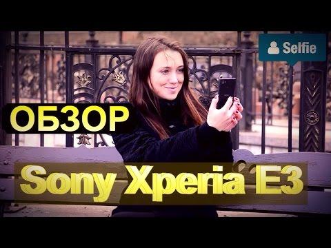 Видео обзор Sony Xperia E3 от Цифрус