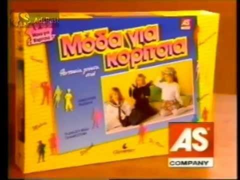 9fb8e794c10 1994) Διαφημιστικό / Μόδα για Κορίτσια - YouTube