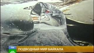 Байкал подводный мир(, 2012-01-21T22:11:53.000Z)