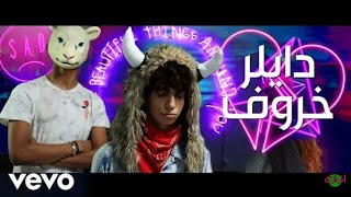 دايلر - خروف (فيديو كليب حصري) 2018
