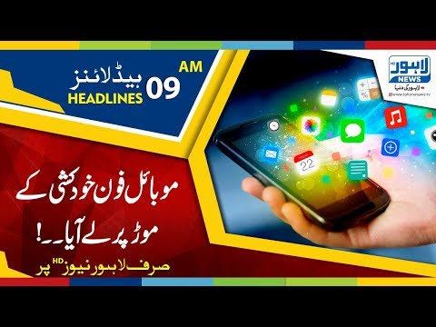 09 AM Headlines Lahore News HD - 14 March 2018