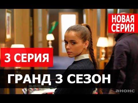 ГРАНД 3 СЕЗОН3 СЕРИЯ(сериал2020) Анонс и дата выхода