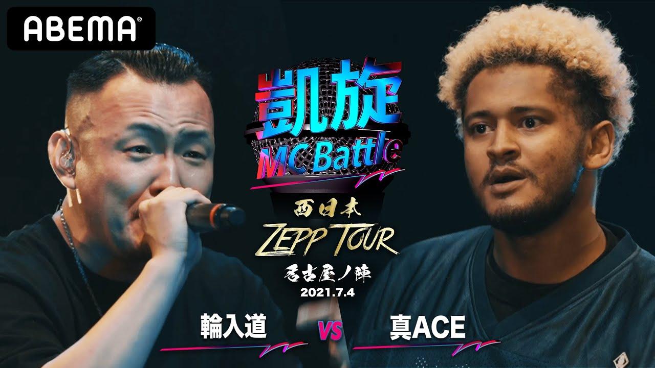輪入道 vs 真ACE 【凱旋MC Battle 西日本ZEPP TOUR @名古屋】