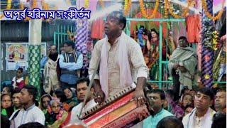 অপূর্ব হরিনাম সংকীর্তন || ভবা পাগলা সম্প্রদায়, সাতক্ষীরা || মাস্টারঃ দীনবন্ধু বাবু || Hindu Music