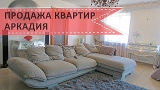 Квартира в Аркадии. Одесская недвижимость.(, 2014-09-08T17:48:28.000Z)