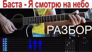 """Баста - Я смотрю на небо (OST """"Кеды""""). Разбор на гитаре с табами"""