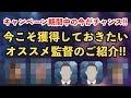 【ウイイレアプリ2018】キャンペーン期間中の今がチャンス!!今こそ獲得しておきたいオススメ監督のご紹介!!