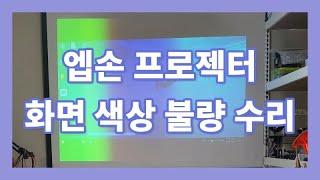 엡손빔프로젝터수리 화면 색상 이상 고장 Epson EB…