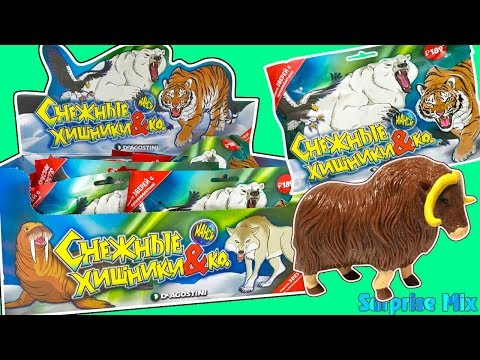 СНЕЖНЫЕ ХИЩНИКИ И КО МАКСИ - Классные игрушки с СУПЕР-ЭФФЕКТАМИ Сюрпризы. ICE ANIMALS & CO Unboxing