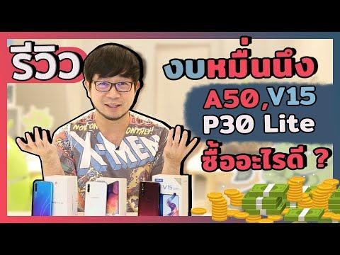 เปรียบเทียบ Galaxy A50 vs vivo V15 vs P30 Lite ชนมือถืองบ 10,000 บาท! | Droidsans - วันที่ 11 Apr 2019