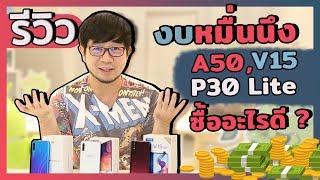 เปรียบเทียบ Galaxy A50 vs vivo V15 vs P30 Lite ชนมือถืองบ 10,000 บาท! | Droidsans