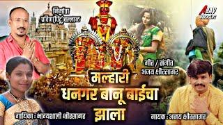 मल्हारी धनगर बानू बाईचा झाला / malhari dhangar banu baicha zala / ajay Kshirsagar / new song /2019