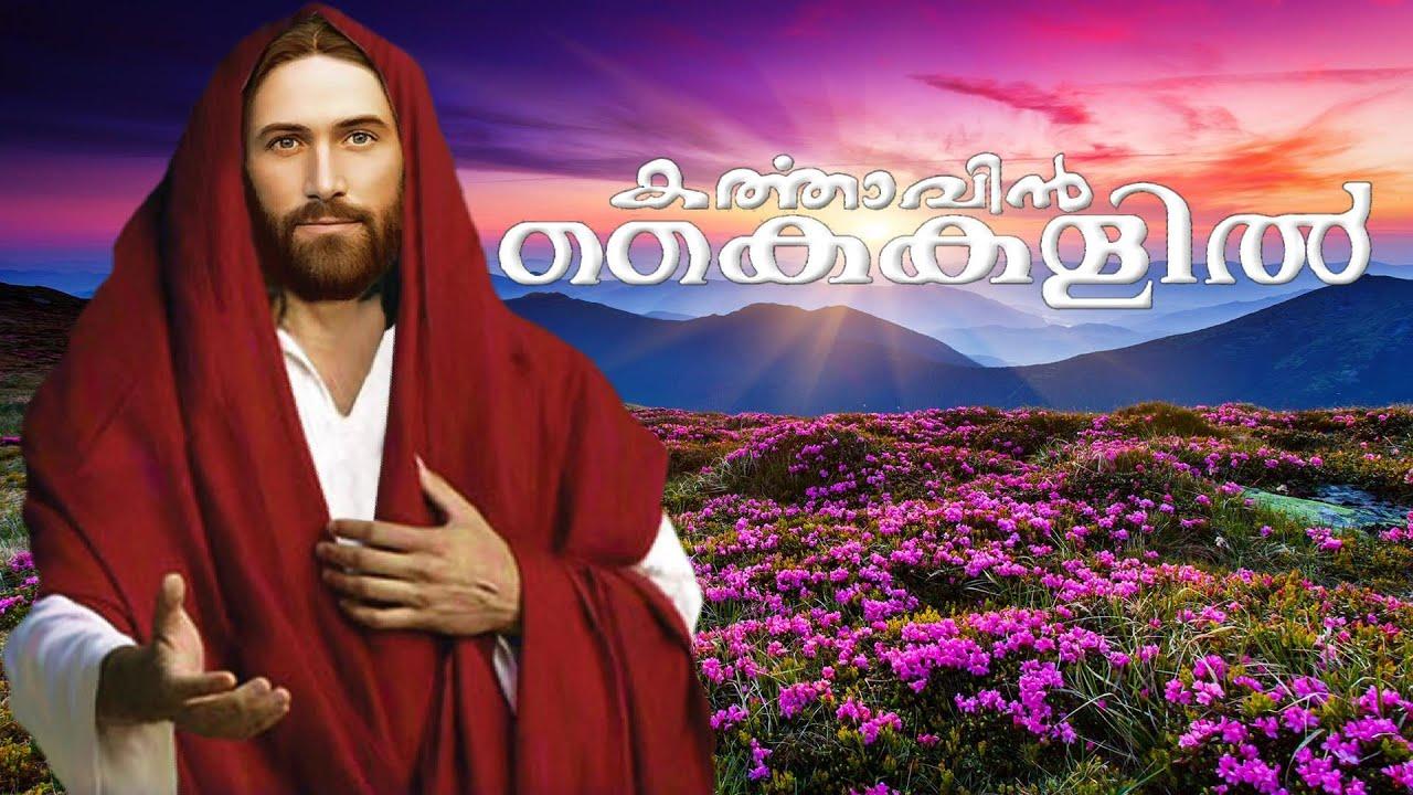 Kazhchaveyppin samayamitha | Christian devotional songs Malayalam