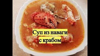 Суп из наваги с крабом