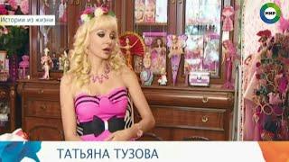 Люди - куклы. Рельная жизнь Барби и Кена . Humans Dolls Ken and Barbie