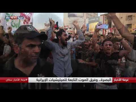 البصرة.. وفرق الموت التابعة للميليشيات الإيرانية  - نشر قبل 6 ساعة