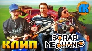 🔊 КЛИП по Scrap Mechanic 🔔 МУЗЫКА 💾 СКАЧАТЬ СКРАП МЕХАНИК ✅