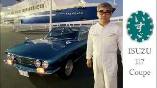 """【""""イタリア"""" オヤジ・イデリーノの Classic Car 図鑑】ISUZU 117 COUPE / いすゞ 117 クーペ ジウジアーロ デザインの 美しい 日本の名車"""