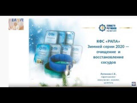 Лузгинова С В  «КФС «РАПА» Зимней серии 2020 — Очищение и восстановление сосудов» 10 01 2020год