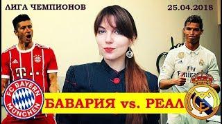 БАВАРИЯ   РЕАЛ МАДРИД. ЛИГА ЧЕМПИОНОВ 12 ФИНАЛА