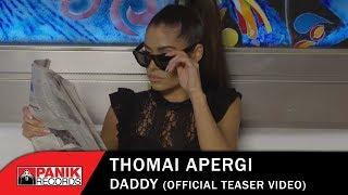 Θωμαή Απέργη | Thomai Apergi - Daddy - Official Video Teaser