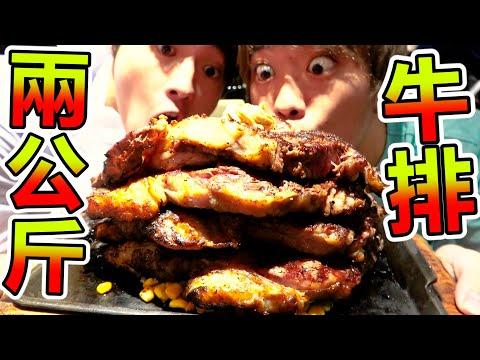 超級大胃王!? 最近在日本超流行的牛排店吃2公斤的牛排!